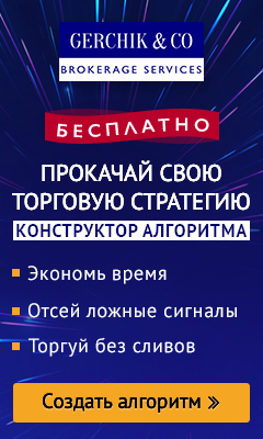 Конструктор алгоритма от компании Gerchik & Co