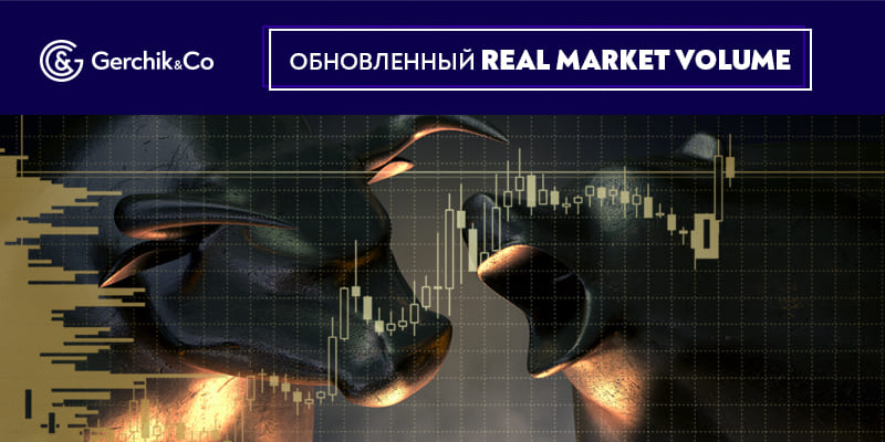 Брокер Gerchik & Co обновил индикатор Real Market Volume